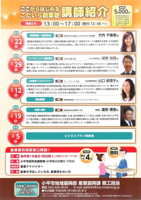 http://zeirishi-kodaira.jp/workblog/images/kodaira20170116-2.jpg