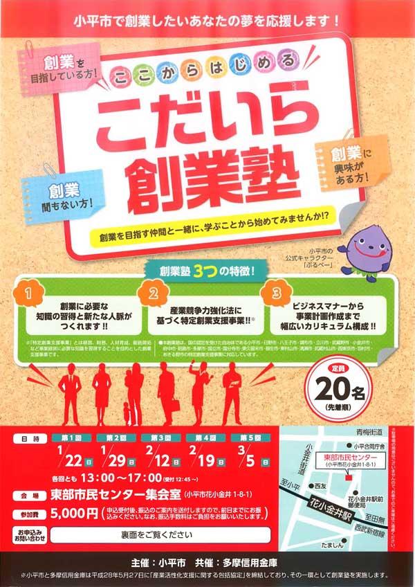 http://zeirishi-kodaira.jp/workblog/images/kodaira20170116.jpg